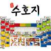 탄탄 정통만화 수호지 세트