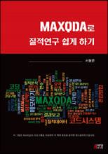 MAXQDA로 질적연구 쉽게 하기