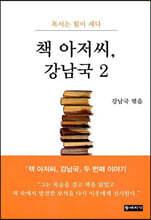 책 아저씨, 강남국 2