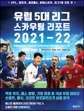 유럽 5대 리그 스카우팅 리포트 2021-2022