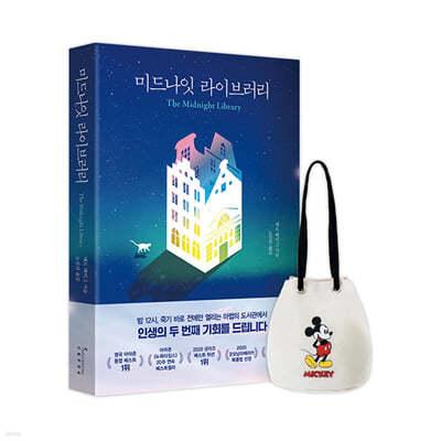 미드나잇 라이브러리 + 시그니처 미키 복조리백