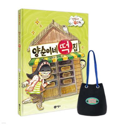 양순이네 떡집 + 블랙 미키 복조리백