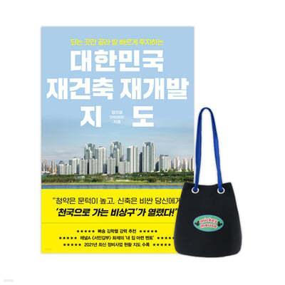 대한민국 재건축 재개발 지도 + 블랙 미키 복조리백
