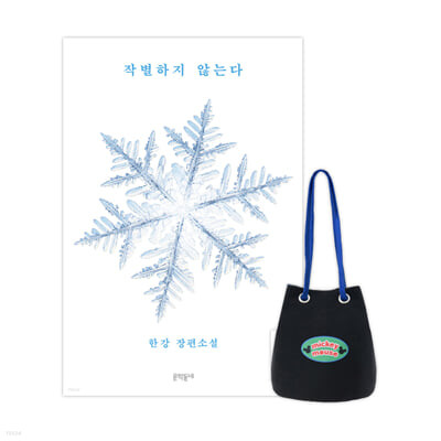 작별하지 않는다 + 블랙 미키 복조리백