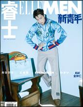 ELLE MEN (월간) : 2021년 10월호 (중국판) : 엑소 카이 커버 (포스터 2장 / 지관통)