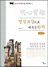 명심보감으로 배우는 한자 (큰글씨책)