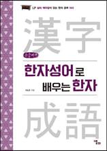 한자성어로 배우는 한자 (큰글씨책)