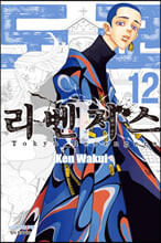 도쿄 리벤저스 12