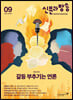 신문과 방송 (월간) : 9월 [2021]