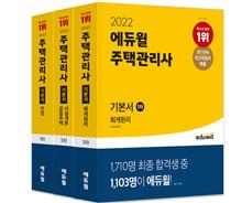 2022 에듀윌 주택관리사 1차 기본서 세트 (회계원리, 공동주택시설개론, 민법)