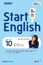 EBS 라디오 Start English (월간) : 10월[2021]