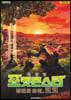 극장판 포켓몬스터 : 정글의 아이, 코코