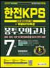 2021 하반기 All-New 한전KPS NCS 봉투모의고사 7회분+무료NCS특강