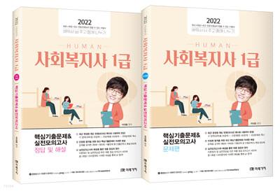 2022 HUMAN 사회복지사 1급 핵심기출문제 & 실전모의고사