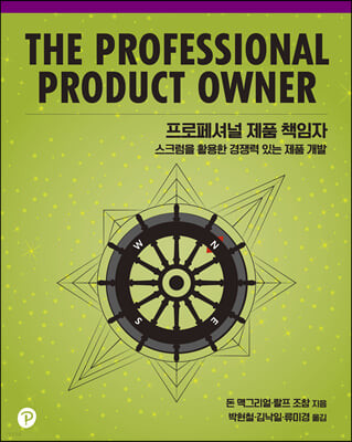 프로페셔널 제품 책임자