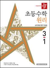 디딤돌 초등수학 원리편 3-1 (2022년)