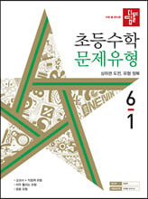 디딤돌 초등수학 문제유형 6-1 (2022년)