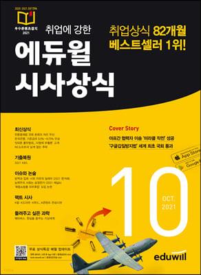 2021 월간최신 취업에 강한 에듀윌 시사상식 10월호