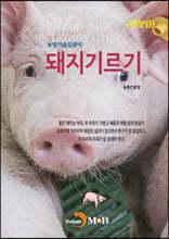 돼지기르기
