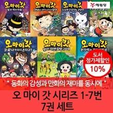오마이갓 시리즈 1-7번 7권 세트