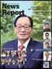 뉴스 리포트 News Report (월간) : 9월 [2021]