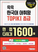 쏙쏙 한국어 어휘왕 TOPIK 1 초급 단어사전 문제집