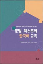 문법, 텍스트와 한국어 교육