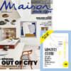 Maison 메종 A형 (여성월간) : 10월 [2021]
