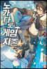 노가다로 게임지존 23