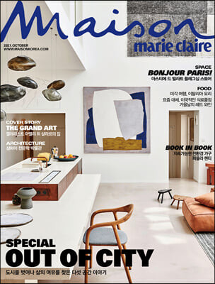 Maison 메종 B형 (여성월간) : 10월 [2021]