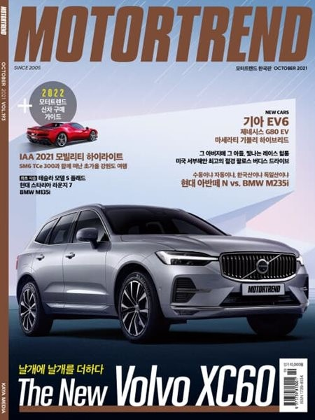 모터트렌드 MOTOR TREND (월간) : 10월 [2021]