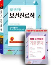 2022 8급 보건진료직 공개경쟁 전과목총정리