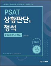 하주응 PSAT 상황판단의 정석 퍼즐형 문제특강