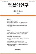 법철학연구 제24권 제2호