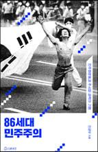 86세대의 민주주의