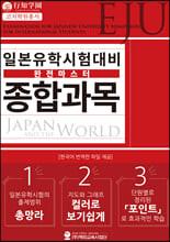 일본유학시험(EJU) 대비 완전마스터 종합과목