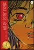 붉은 눈의 라엘