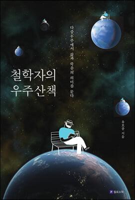 철학자의 우주산책