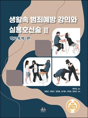 생활속 범죄예방 강의와 실용호신술 3