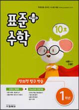 표준수학 플러스 1학년 10호 (2021년)