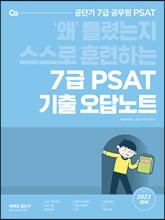 2022 7급 PSAT 기출 오답노트