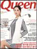 QUEEN 퀸 (여성월간) : 10월 [2021]