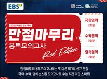만점마무리 봉투모의고사 RED EDITION (국어·수학·영어 각 2회분) (2021년)