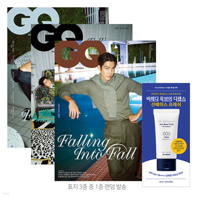 GQ KOREA 지큐 코리아 (월간) : 10월 [2021]