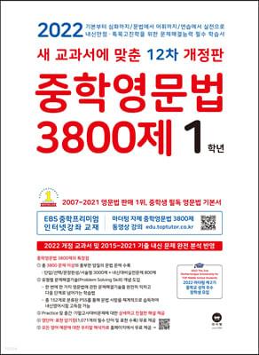 중학영문법 3800제 1학년 (2022년)