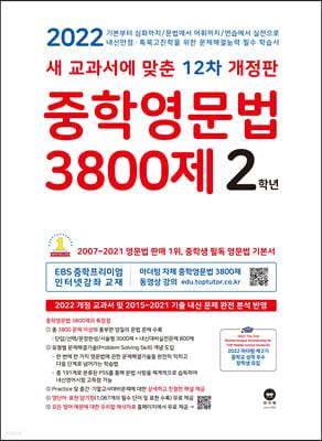 중학영문법 3800제 2학년 (2022년)