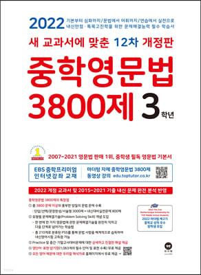 중학영문법 3800제 3학년 (2022년)