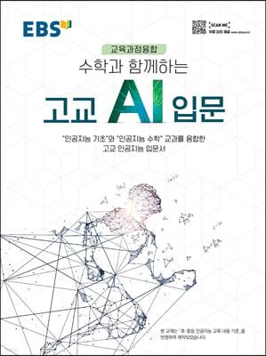 EBS 수학과 함께하는 고교 AI 입문