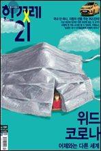 한겨레21 1381호