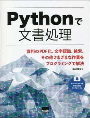 Pythonで文書處理